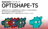 OPTISHAPE-TE