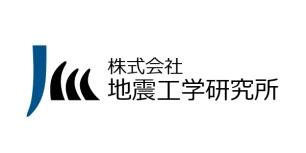 株式会社 地震工学研究所