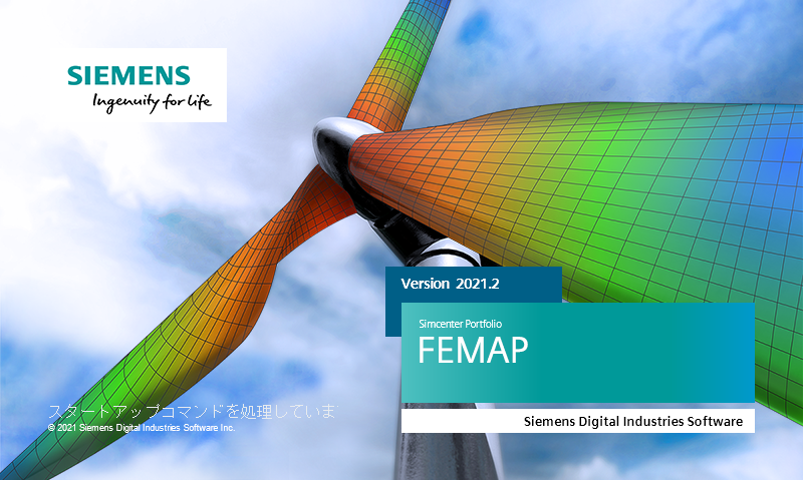 SIMCENTER FEMAP V2021.2 リリース&新機能紹介